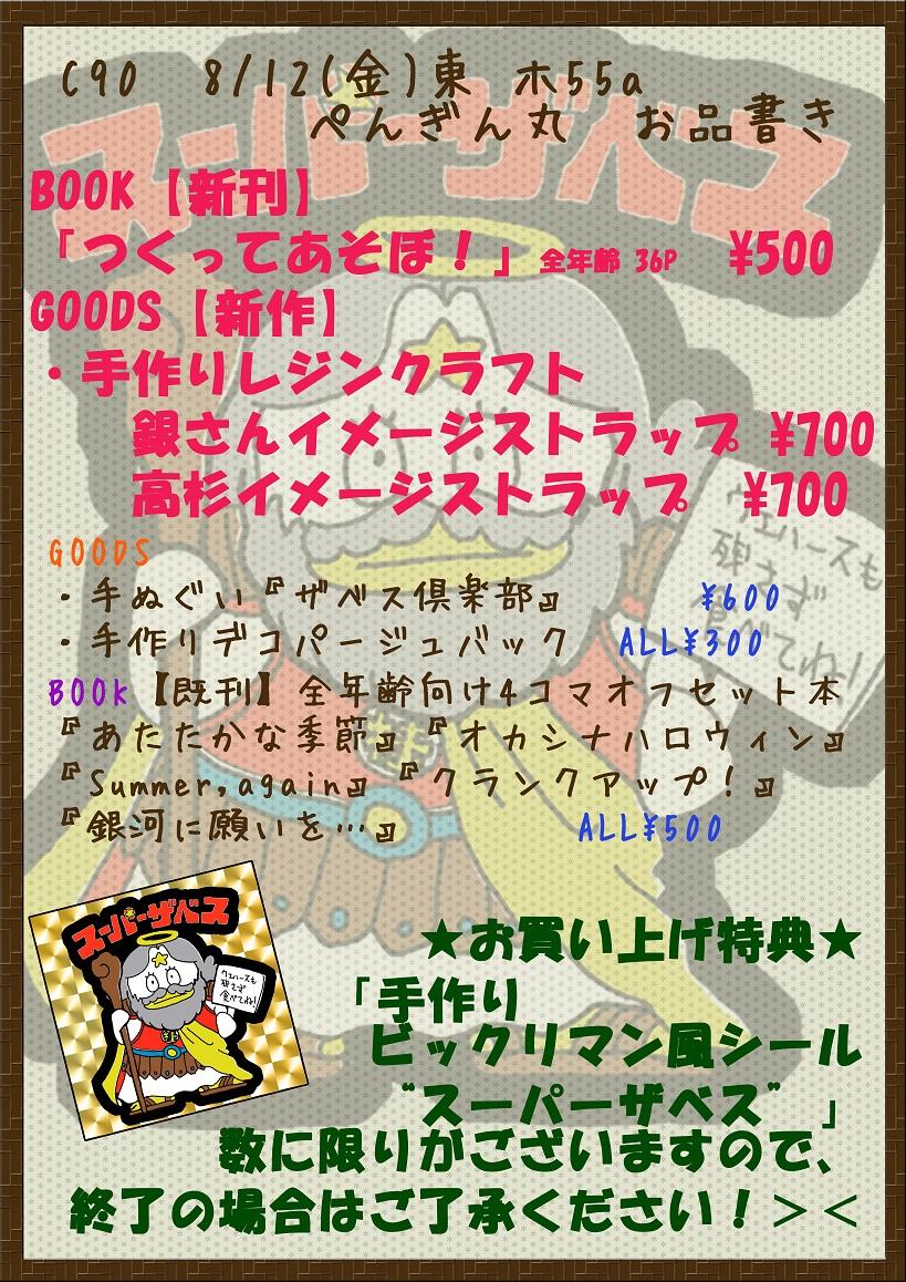 20160812menu_2