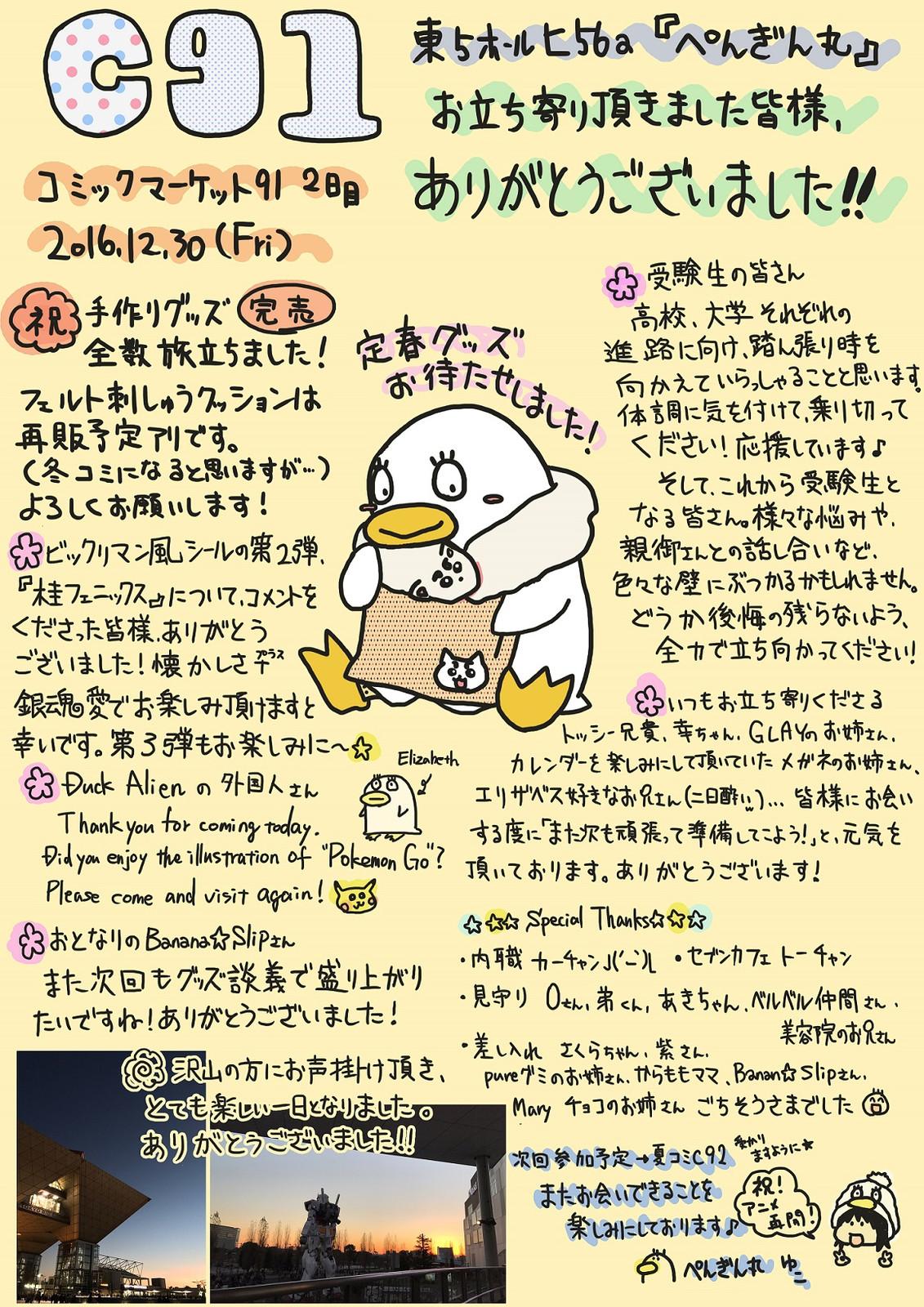 2016c91_thx_mini